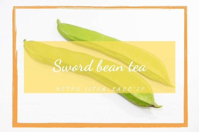 効能 豆 な た 茶