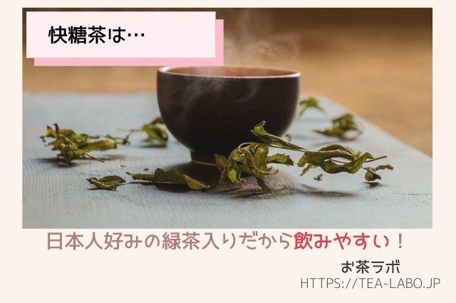 快糖茶は日本人好みの緑茶入りだから飲みやすい~お茶ラボ~