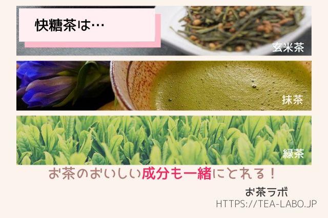 快糖茶はお茶の美味しい成分も一緒にとれる~お茶ラボ~
