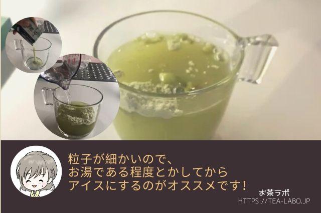 粒子が細かい快糖茶~お茶ラボ~