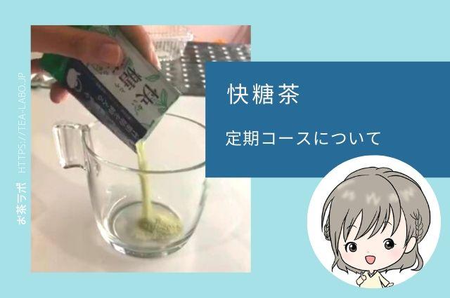 快糖茶定期コースについて~お茶ラボ~