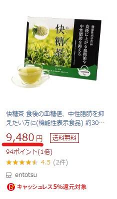 楽天の場合快糖茶の値段~お茶ラボ~