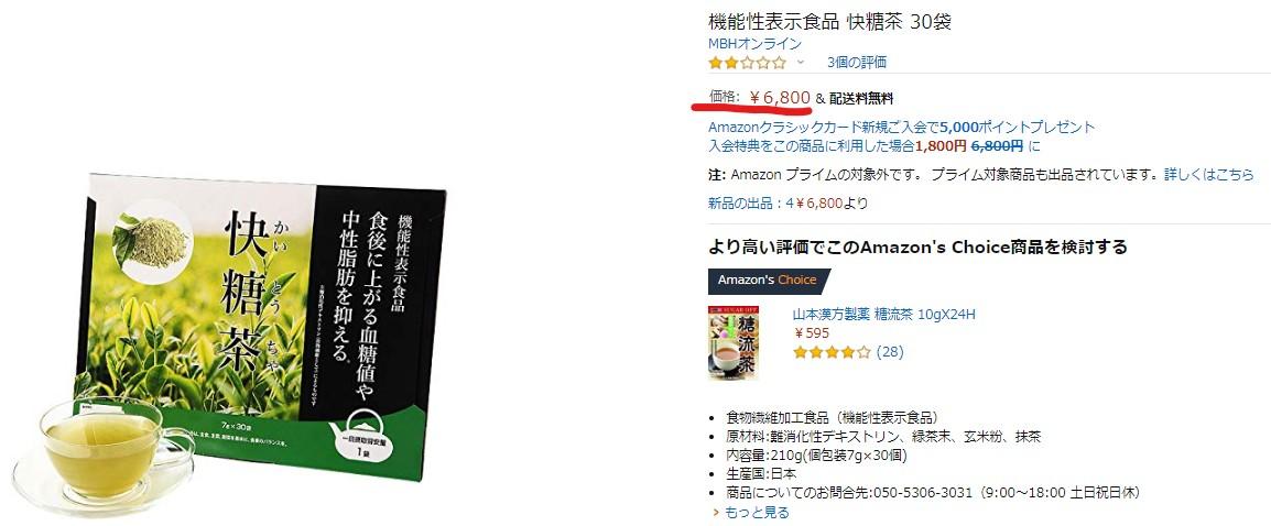 Amazonの場合快糖茶の値段~お茶ラボ~