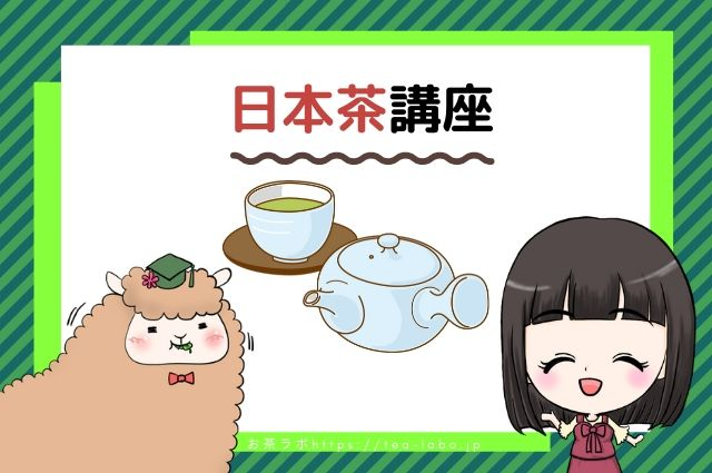 日本茶の入門講座