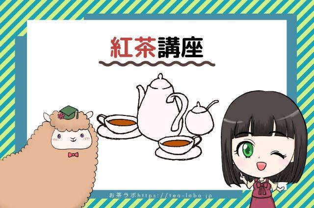紅茶入門講座